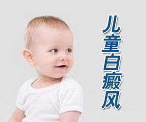 呼和浩特哪家看白癜风好:诊断儿童白癜风的方法